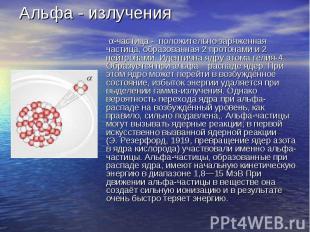 Альфа - излучения α-частица - положительно заряженная частица, образованная 2 пр