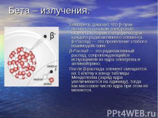Бета – излучения. Беккерель доказал, что β-лучи являются потоком электронов, ско