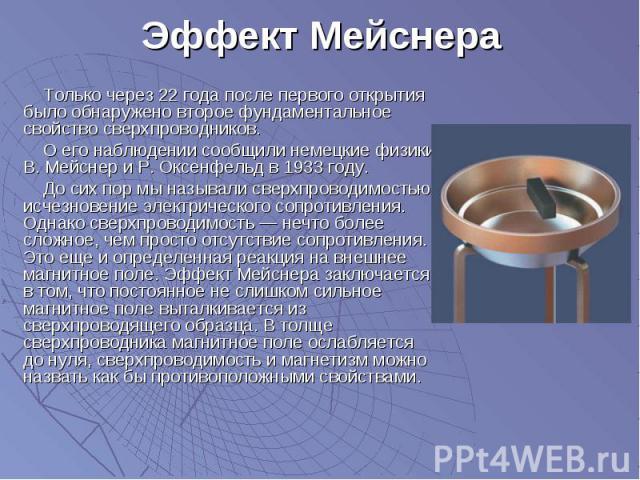 Только через 22года после первого открытия было обнаружено второе фундаментальное свойство сверхпроводников. Только через 22года после первого открытия было обнаружено второе фундаментальное свойство сверхпроводников. О его наблюдении со…