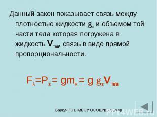 Данный закон показывает связь между плотностью жидкости gж и объемом той части т