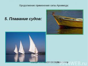 Продолжение применения силы Архимеда: 5. Плавание судов: