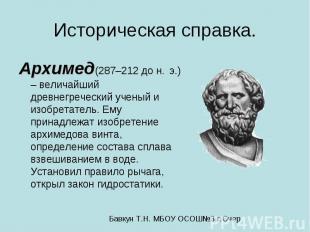 Историческая справка. Архимед(287–212 до н. э.) – величайший древнегреческий уче