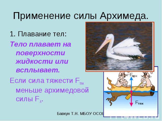 Применение силы Архимеда. 1. Плавание тел: Тело плавает на поверхности жидкости или всплывает. Если сила тяжести Fтяж меньше архимедовой силы F А.