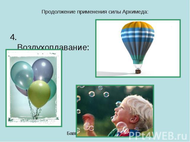 Продолжение применения силы Архимеда: 4. Воздухоплавание: