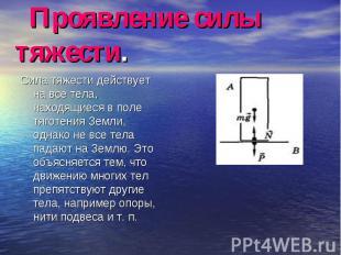 Сила тяжести действует на все тела, находящиеся в поле тяготения Земли, однако н