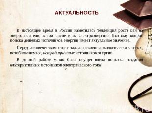 АКТУАЛЬНОСТЬ В настоящее время в России наметилась тенденция роста цен на энерго