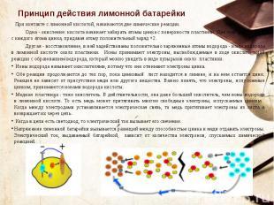Принцип действия лимонной батарейки При контакте с лимонной кислотой, начинаются
