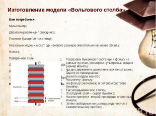 Изготовление модели «Вольтового столба» Вам потребуется: Мультиметр; Два изолиро