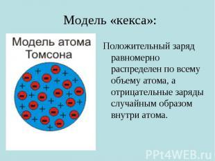 Модель «кекса»: Положительный заряд равномерно распределен по всему объему атома