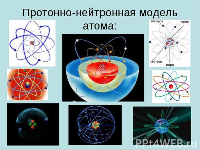 Протонно-нейтронная модель атома: