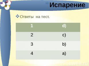 Испарение Ответы на тест.