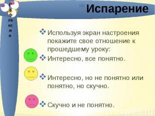 Испарение Используя экран настроения покажите свое отношение к прошедшему уроку: