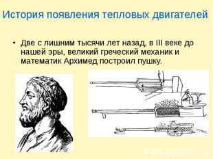 Две с лишним тысячи лет назад, в III веке до нашей эры, великий греческий механи