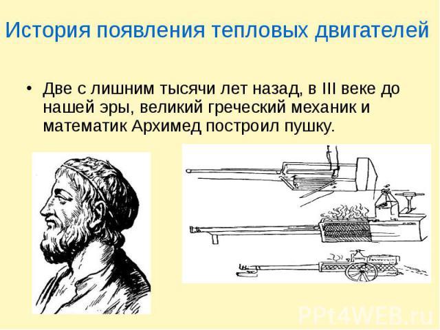 Две с лишним тысячи лет назад, в III веке до нашей эры, великий греческий механик и математик Архимед построил пушку. Две с лишним тысячи лет назад, в III веке до нашей эры, великий греческий механик и математик Архимед построил пушку.