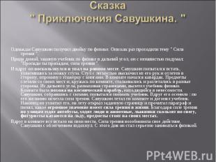 """Однажды Савушкин получил двойку по физике. Они как раз проходили тему """" Сил"""