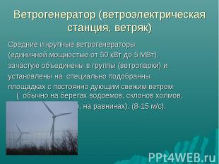 Средние и крупные ветрогенераторы Средние и крупные ветрогенераторы (единичной м