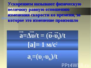 Ускорением называют физическую величину равную отношению изменения скорости ко в