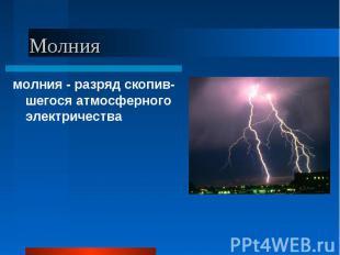 молния - разряд скопив-шегося атмосферного электричества молния - разряд скопив-
