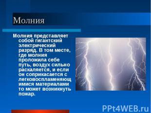 Молния представляет собой гигантский электрический разряд. В том месте, где молн