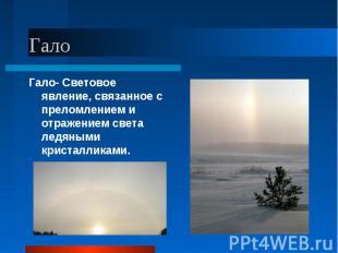 Гало- Световое явление, связанное с преломлением и отражением света ледяными кри