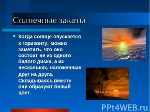 Когда солнце опускается к горизонту, можно заметить, что оно состоит не из одног