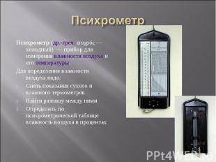 Психрометр (др.-греч. ψυχρός— холодный) — прибор для измерения влажн