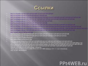 http://ru.wikipedia.org/wiki/%D0%A0%D1%8B%D1%87%D0%B0%D0%B3 http://ru.wikipedia.
