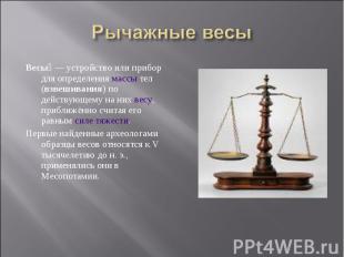 Весы — устройство или прибор для определения массы тел (взвешивания) по де