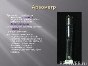 Ареометр— прибор для измерения плотности жидкостей, принцип работы которог