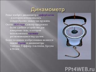 Ренье изобрёл динамометр с циферблатом, в которoм использовалась кольцеобразно з
