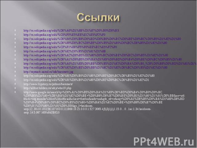 http://ru.wikipedia.org/wiki/%D0%A0%D1%8B%D1%87%D0%B0%D0%B3 http://ru.wikipedia.org/wiki/%D0%A0%D1%8B%D1%87%D0%B0%D0%B3 http://ru.wikipedia.org/wiki/%C0%F0%E5%EE%EC%E5%F2%F0 http://ru.wikipedia.org/wiki/%D0%94%D0%B8%D0%BD%D0%B0%D0%BC%D0%BE%D0%BC%D0%…