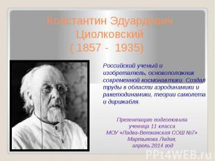 Константин Эдуардович Циолковский (1857 - 1935)  Презент