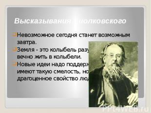 Высказывания Циолковского Невозможное сегодня станет возможным завтра. Зем