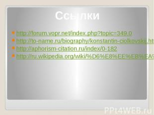 Ссылки http://forum.vopr.net/index.php?topic=349.0 http://to-name.ru/biography/k