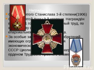 Награды Орден Святого Станислава3-й степени(1906) Орден Святой Анны3