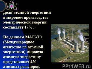 Доля атомной энергетики в мировом производстве электрической энергии составляет