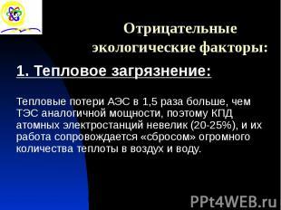 Отрицательные экологические факторы: 1. Тепловое загрязнение: Тепловые потери АЭ