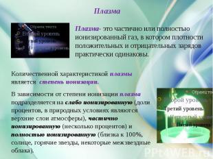 Плазма Плазма- это частично или полностью ионизированный газ, в котором плотност