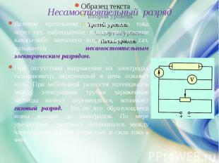 Несамостоятельный разряд Явление протекания электрического тока через газ, наблю