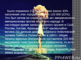 Было поражено 215 000 человек (около 43% населения этих городов) и убито 110 000