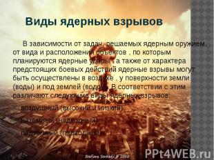 Виды ядерных взрывов В зависимости от задач, решаемых ядерным оружием, от вида и