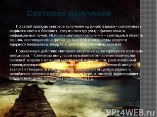 Световое излучение По своей природе световое излучение ядерного взрыва– совокупн