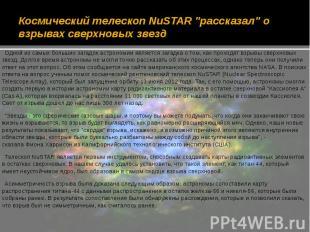 """Космический телескоп NuSTAR """"рассказал"""" о взрывах сверхновых звезд Одн"""