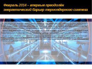 Февраль 2014 – впервые преодолён энергетический барьер термоядерного синтеза Исс