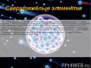 Сверхтяжёлые элементы Российские ученые именно в постсоветскую эпоху вырвались в