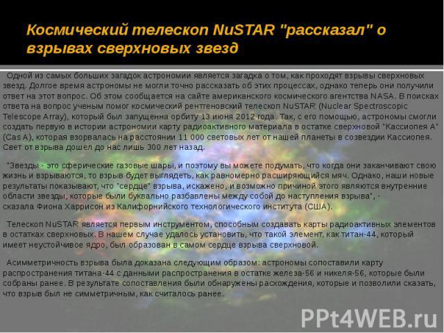 """Космический телескоп NuSTAR """"рассказал"""" о взрывах сверхновых звезд Одной из самых больших загадок астрономии является загадка о том, как проходят взрывы сверхновых звезд. Долгое время астрономы не могли точно рассказать об этих процессах, …"""