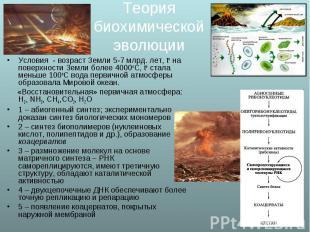Условия - возраст Земли 5-7 млрд. лет, tо на поверхности Земли более 4000оС, tо
