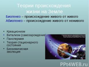 Креационизм Витализм (самозарождение) Панспермия Теория стационарного состояния