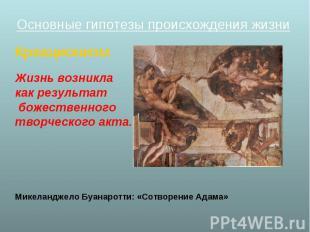 Основные гипотезы происхождения жизни Основные гипотезы происхождения жизни Креа