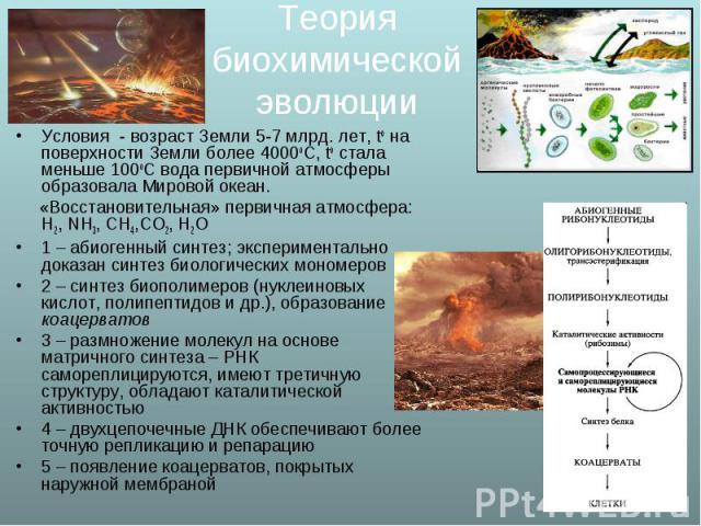 Условия - возраст Земли 5-7 млрд. лет, tо на поверхности Земли более 4000оС, tо стала меньше 100оС вода первичной атмосферы образовала Мировой океан. Условия - возраст Земли 5-7 млрд. лет, tо на поверхности Земли более 4000оС, tо стала меньше 100оС …